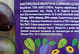 Пастила Яблоко-Слива Равлик Боб без сахара Bob Snail , 120 г, в упаковке 12 конфет в виде спирали, фото 5