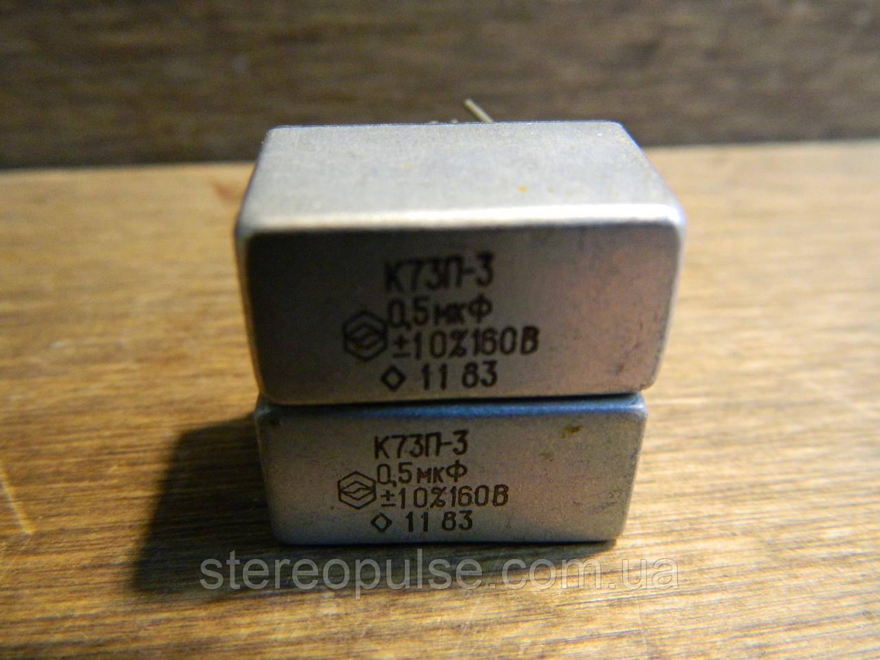 Конденсатор К73П 3   0.5 мкФ  - 160 В   10%