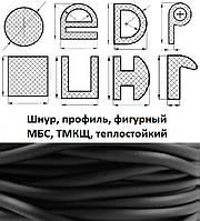 Шнур, профиль, фигурный МБС, ТМКЩ, теплостойкий  ГОСТ 6467-79