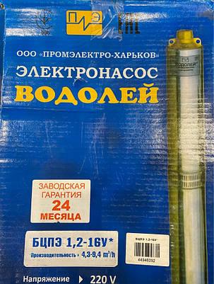 Центробежный погружной насос Водолей БЦПЭ 1,2 - 12У БЕСПЛАТНАЯ ДОСТАВКА, фото 2