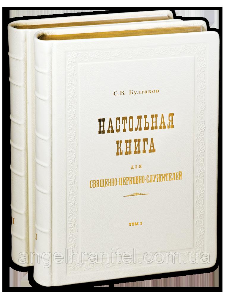 Настольная книга для священно-церковно-служителей в 2т