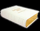 Настольная книга для священно-церковно-служителей в 2т, фото 4