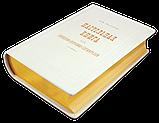 Настольная книга для священно-церковно-служителей в 2т, фото 5
