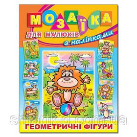 Мозаїка для малюків з наліпками. Левеня