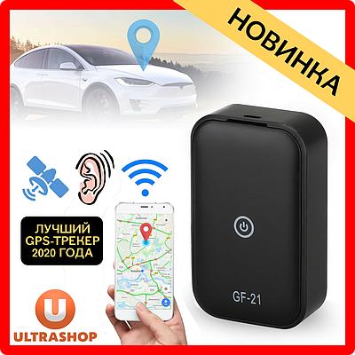 Лучший GPS-трекер 2020 - GF-21 Original с HD Микрофоном • Точный • Диктофон Запись 07 08 09