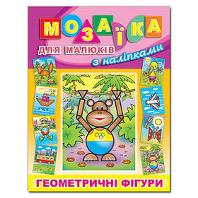 Мозаїка для малюків з наліпками. Мавпочка