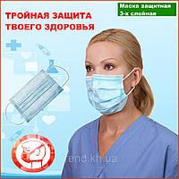 Маска защитная для лица голубая противовирусная трехслойная одноразовая, розница и опт