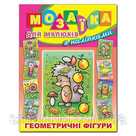 Мозаїка для малюків з наліпками. Їжачок