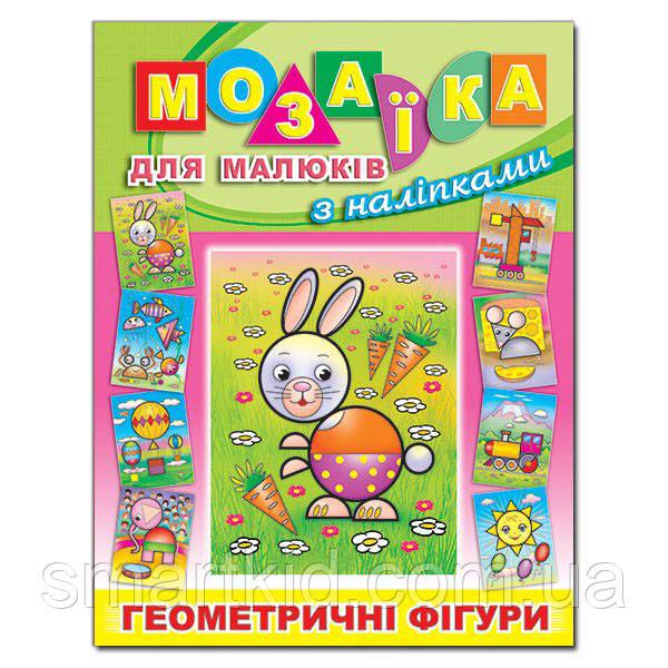 Мозаїка для малюків з наліпками. Зайчик