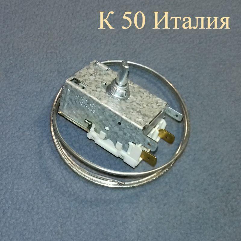 Термостат К50 - P1477 Италия (L = 80 см) для однокамерного холодильника