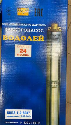 Погружной насос Водолей БЦПЭ 1,2 - 63У БЕСПЛАТНАЯ ДОСТАВКА, фото 2