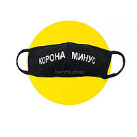 Защитная многоразовая маска с принтом черная