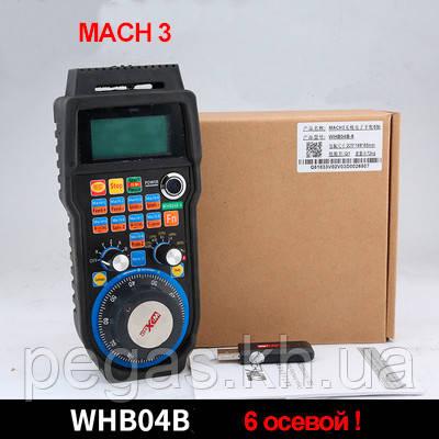 Пульт управління для ЧПУ Mach3 бездротовий WHB04B-6 , 6 осей