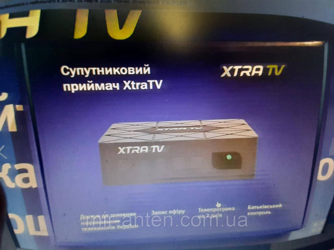 XTRA-TV HD Спутниковый тюнер