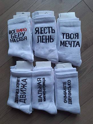 """Женские носки  с принтом надписью """"Твоя мечта"""" размер 36-41, фото 2"""