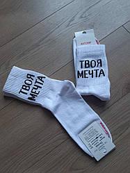 """Женские носки  с принтом надписью """"Твоя мечта"""" размер 36-41"""