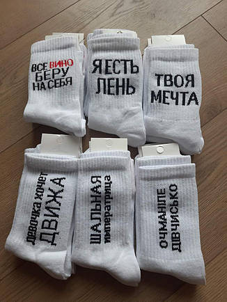 """Женские носки  с принтом надписью """"Девочка хочет движа"""" размер 36-41, фото 2"""