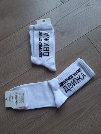 """Жіночі шкарпетки з принтом написом """"Дівчинка хоче движу"""" розмір 36-41, фото 2"""