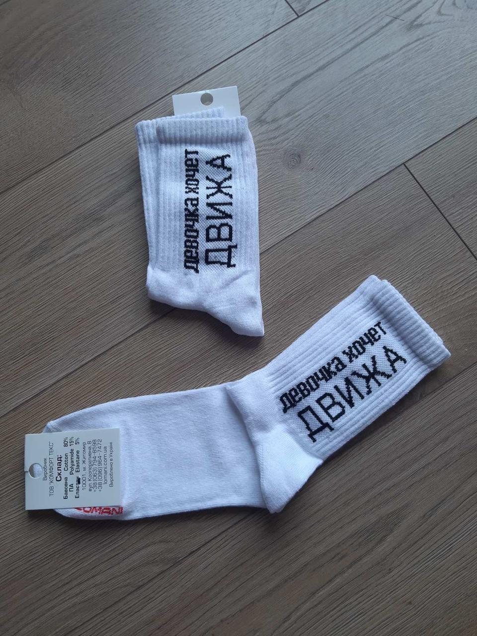 """Жіночі шкарпетки з принтом написом """"Дівчинка хоче движу"""" розмір 36-41"""
