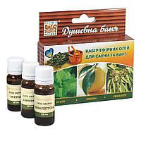 Набор эфирных масел Flora Secret для сауны и бани Душевная баня 3х10 мл (F51)