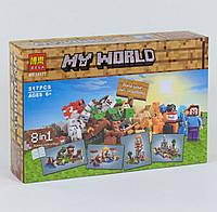 Конструктор Lele My World 10177 24 Верстак. 8 в 1 517 деталей (LI00109)