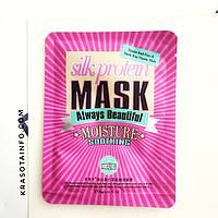 Маска тканевая с протеинами шелка Silk protein mask always beautiful, Bioaqua, 30 г