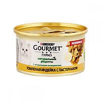 Gourmet Натуральные рецепты Консервы для кошек томленая индейка с пастернаком / 85 гр
