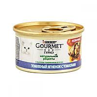 Gourmet Натуральные рецепты Консервы для кошек томленый ягненок с томатами / 85 гр