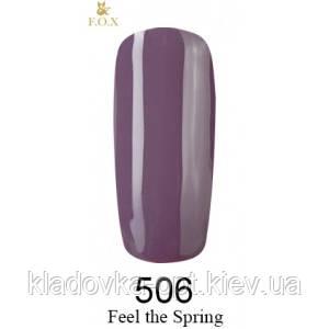 Гель-лак FOX Feel the Spring Collection №506 Pigment (серенево-серый, эмаль)