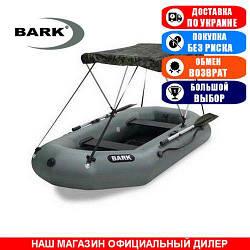 Тент для надувной гребной лодки Bark B-260. (Лодочный тент на лодку 2,60м);