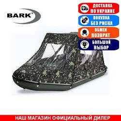 Палатка для надувной моторной лодки Bark BN-330. (Лодочная палатка на лодку 3,30м);