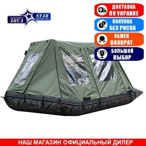 Палатка для моторной надувной лодки Aqua Star C-360. (Лодочная палатка на лодку 3,60м);