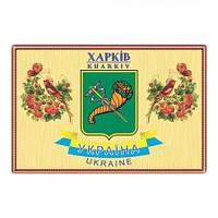 Магнит Харьков Я люблю Харьков