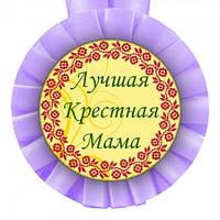 Медаль прикольная Лучшая крестная мама