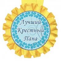 Медаль прикольная Лучший крестный папа