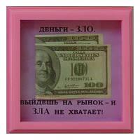 Рамка 2926 Деньги - зло