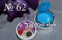 Цветной гель 8 мл. №62