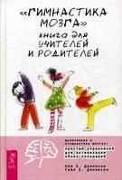 Гимнастика мозга. Книга для учителей и родителей. Деннисон П. ИГ Весь