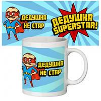 Чашка с принтом 64502 Дедушка суперстар