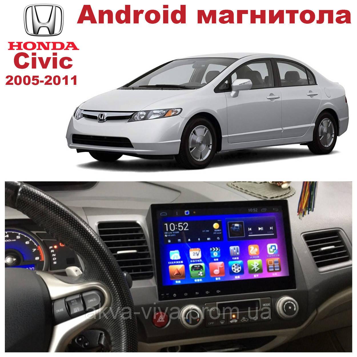 Штатная автомагнитола для Honda Civic 2005-2011 на ANDROID 8.1 (М-ХСв-10)