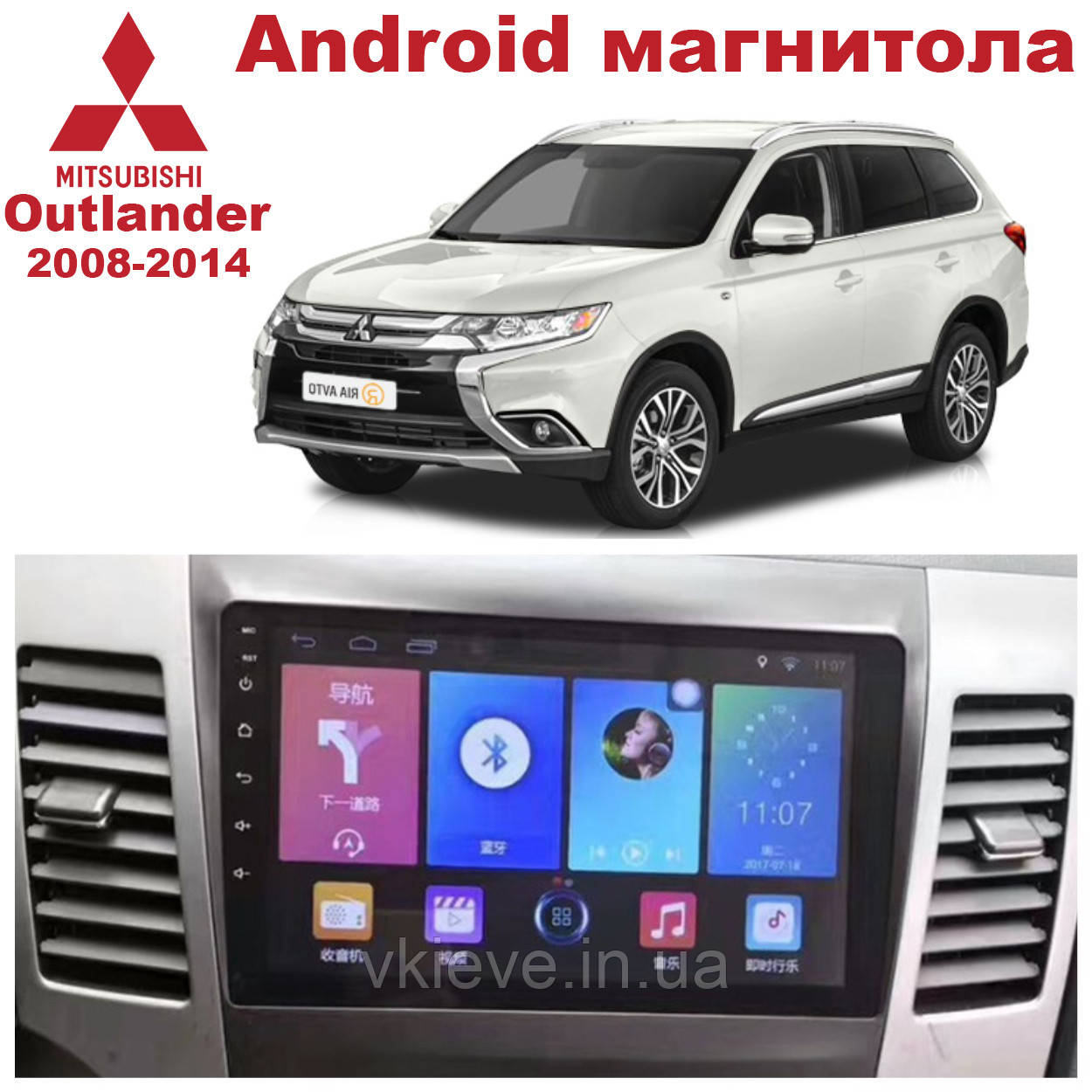 Штатная автомагнитола для Mitsubishi Outlander 2008-2014 на ANDROID 8.1 (М-МА-9)