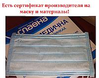 """Маска противовирусная сертифицированная фабричная """"СЛАВНА"""" на резинках"""