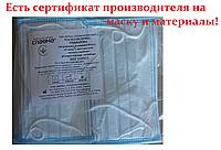 """Сертифицированная фабричная маска """"СЛАВНА"""" с зажимом для носа"""