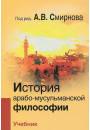 Смирнов История арабо-мусульманской философии. Учебник