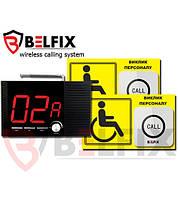 Комплект 2-x кнопок вызова для инвалидов + табло BELFIX-SET-HELP 4