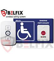 Кнопка вызова для инвалидов, Комплект BELFIX SET-HELP 1BL