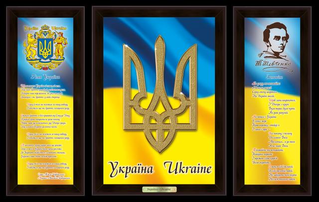 Українська символіка