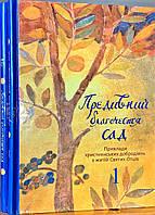 Предивний благочестя сад 1-2 том. Приклади християнських добродіянь з житій Святих Отців