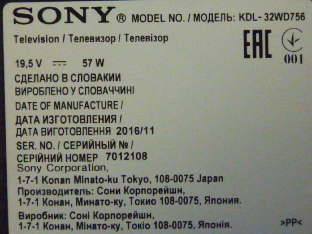 Плати від LED TV Sony KDL-32WD756 (розбита матриця).
