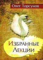 Торсунов Избранные лекции  доктора Торсунова.